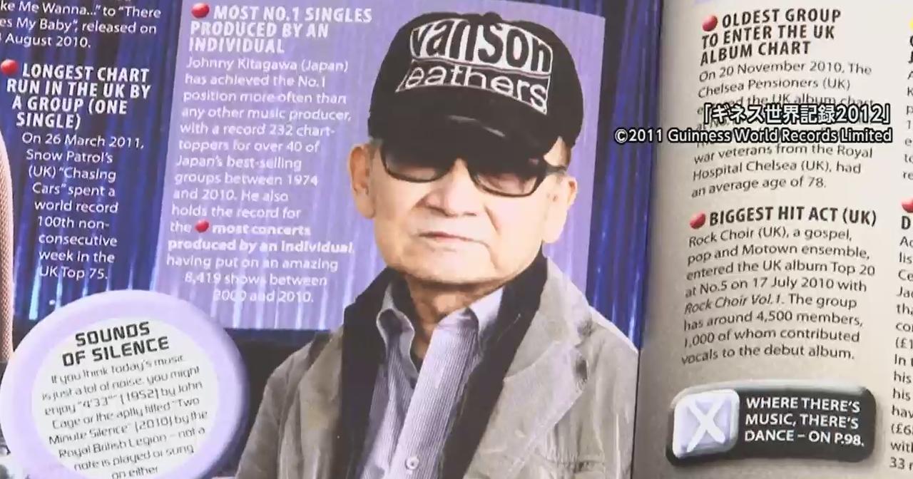 ジャニー喜多川 ギネス世界記録2012