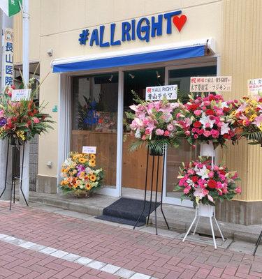【木下優樹菜DM事件】姉が勤務のタピオカ店#ALLRIGHTの場所を紹介!