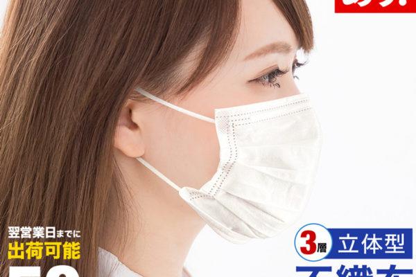 【マスク通販在庫あり】即納使い捨てマスク楽天通販紹介【箱なし50枚】4月7日更新