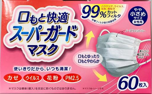 『マスクの在庫あり 』箱で安い通販紹介【使い捨てマスク60枚】
