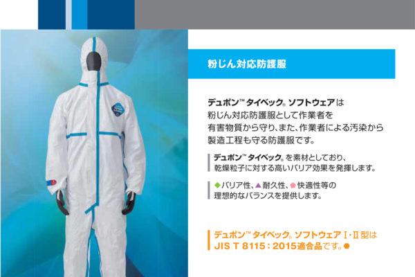 【医療用感染症防護服とは?】使い捨てのタイベックの素材や値段は?脱着方法も説明